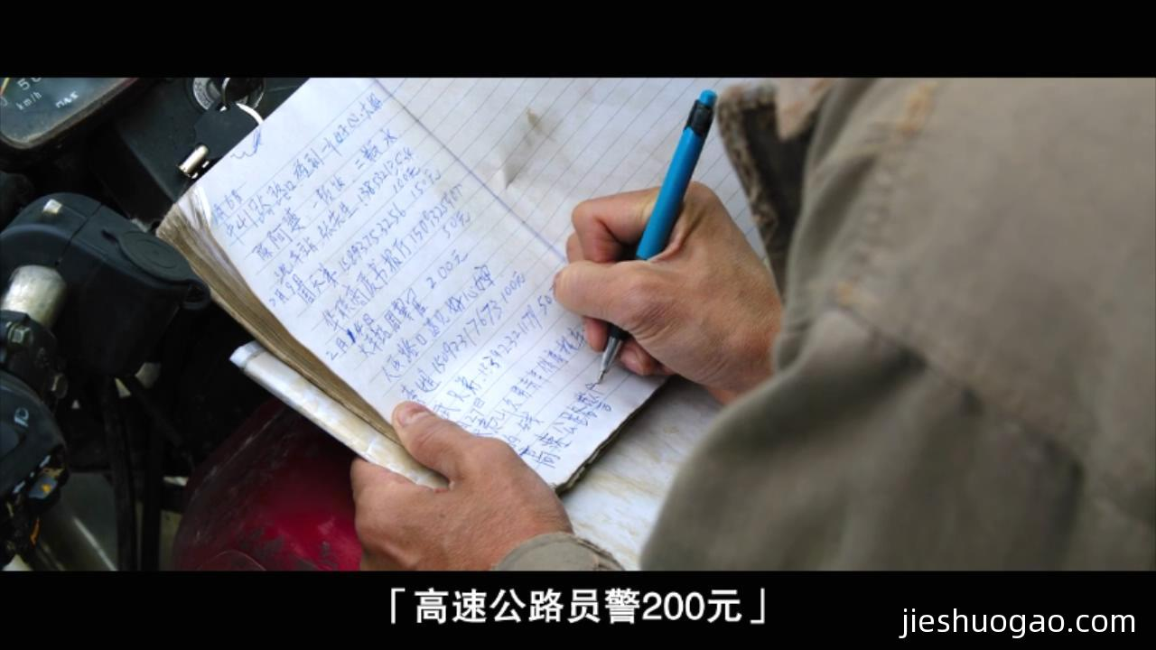 刘德华一改往常形象 《失孤》7分钟2286字剧情解说稿-第2张图片
